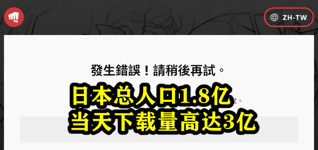 dnf70ss武器_LOL手游日本服务器炸了!日本一共才1.8亿人,开服当天多了2.3亿?-第1张图片-游戏摸鱼怪