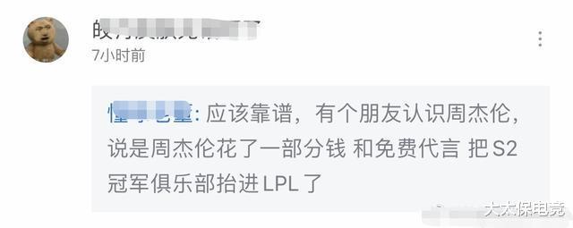 S2冠軍戰隊TPA將加入LPL?網友:來瞭就是首冠,而且還是全華班!-圖6