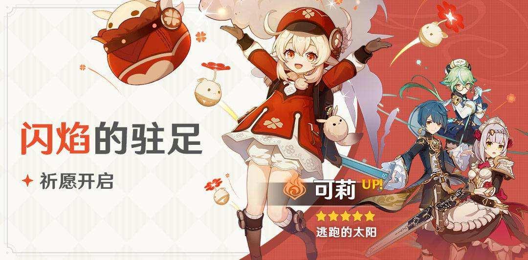 qilongji_原神:20号新祈愿池之角色篇,快领走可爱的可莉和软萌的砂糖吧