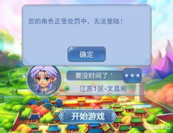 夢幻西遊:某平臺代練跑商導致角色被封,看受騙玩傢如何挽回損失-圖2