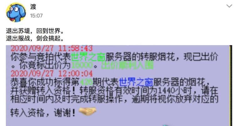 夢幻西遊:重組詩情畫意計劃被扼殺於搖籃,樂哥新地府重回紫禁城-圖3
