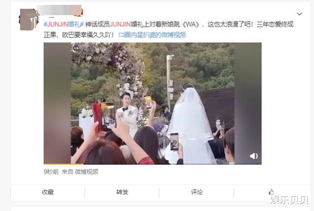 JUNJIN舉辦婚禮,組合成員擺出標志Pose,新娘新郎挽手對視超幸福-圖5