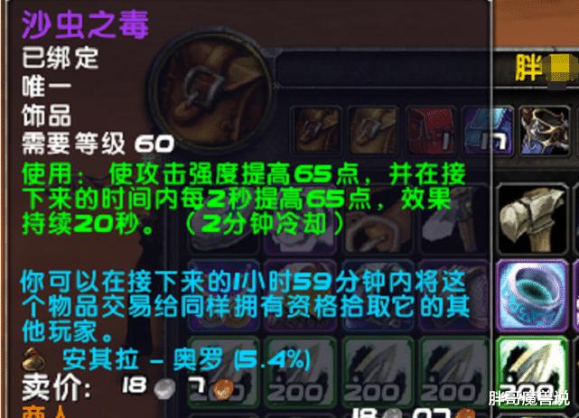 """魔獸世界:懷舊服""""沙蟲之毒""""效果可以永久存在,P5最強飾品從此再無爭議-圖5"""