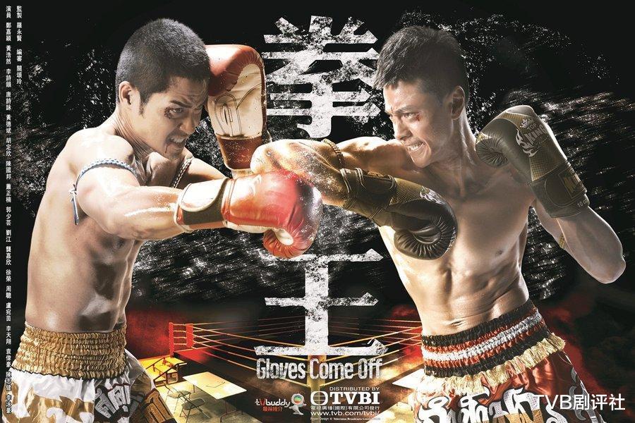 TVB開拍拳擊劇,與八年前劇同名同題材,網友:連劇名都懶得想-圖2