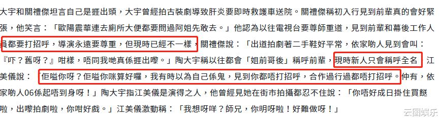 57歲陶大宇受訪,頭發灰白比58歲關禮傑顯老,感嘆TVB今非昔比-圖9