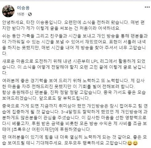 Tatzan本人確認加入LPL賽區,韓媒報道將加入LNG戰隊-圖4