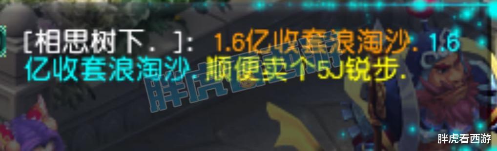 夢幻西遊:李子夜結婚被綁樹上,浪淘紗瘋狂漲價1.6億-圖2
