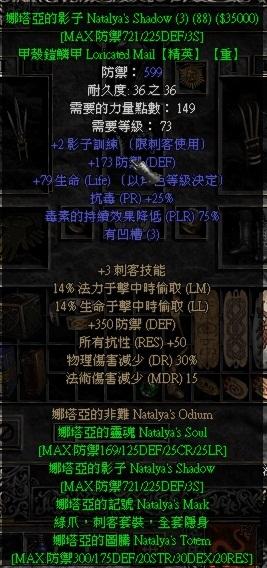 暗黑2:娜塔亞套裝,最廢柴的職業套裝~~~-圖2