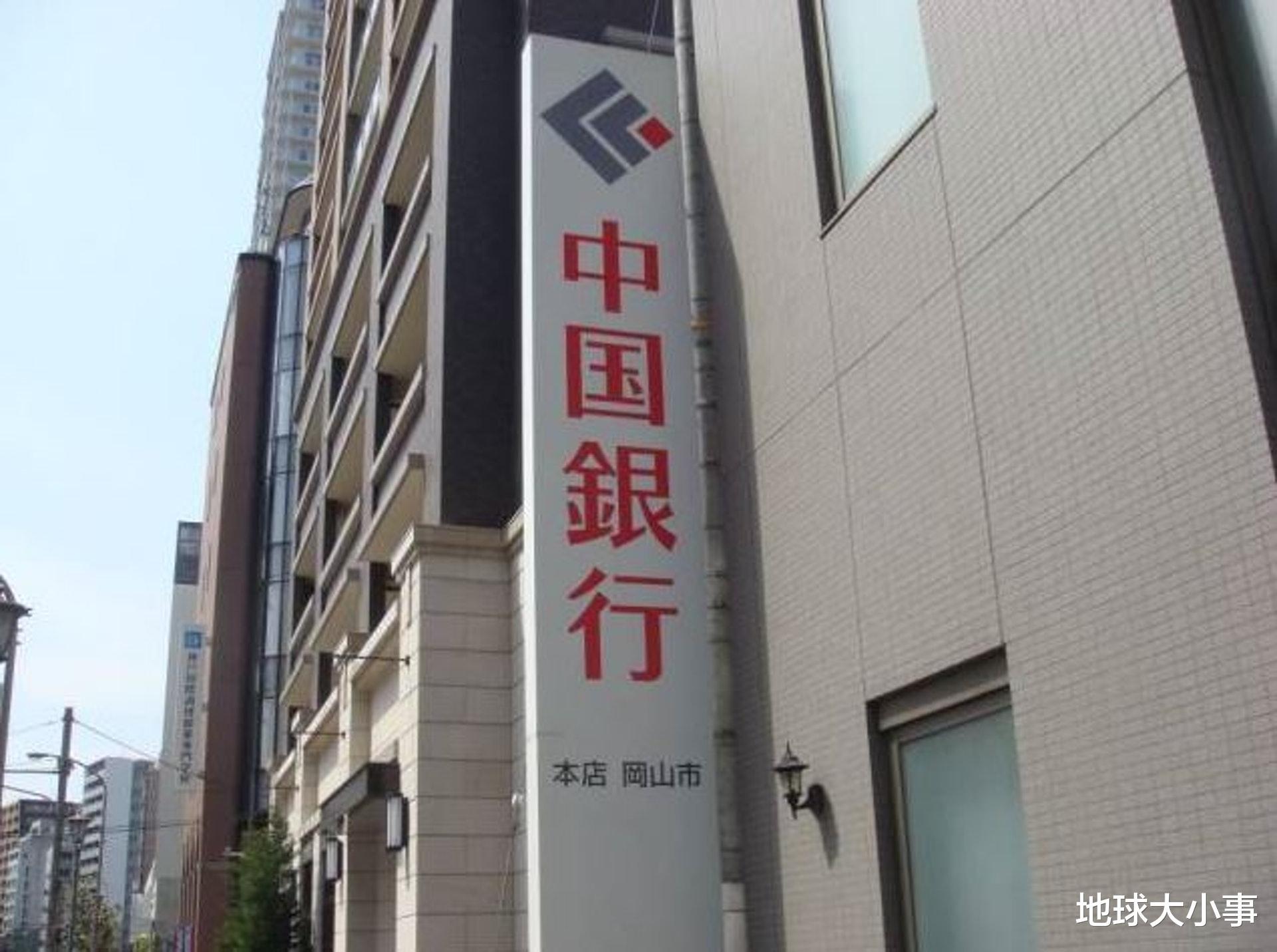 """日本也有""""中國銀行""""?簡體字告示稱與中國無關,網友:天大誤會-圖2"""