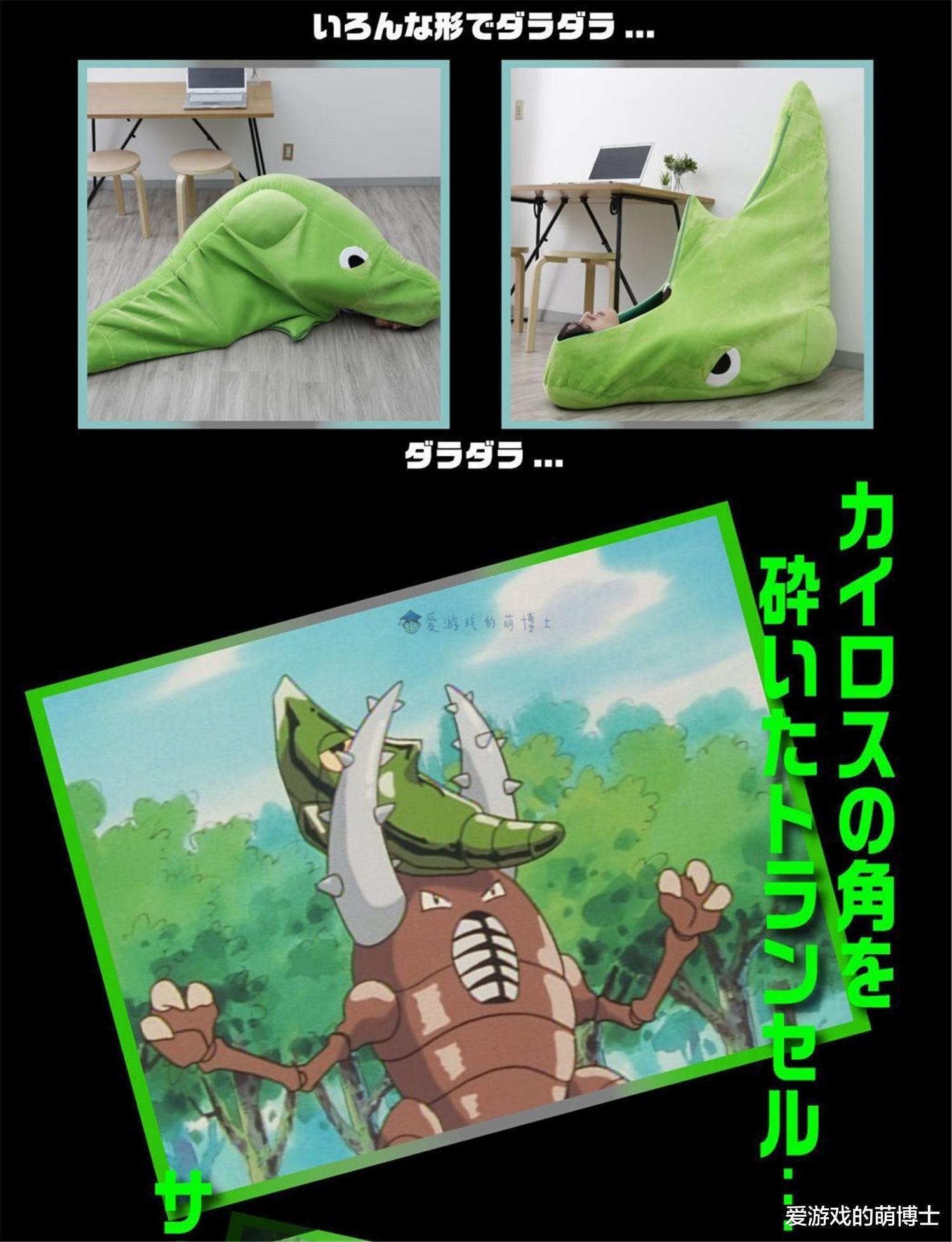 進去就不想出來,萬代推出《寶可夢》大型鐵甲蛹睡袋-圖6