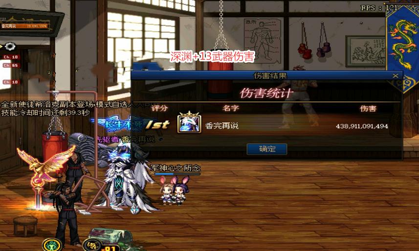 DNF:首個改造6武器誕生,對比+13武器,傷害已經全面超越-圖3