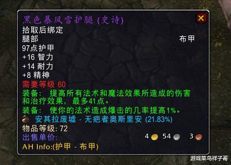 """魔獸世界懷舊服:最紅的廢墟金團,尾王""""58""""出極品雙武器-圖2"""
