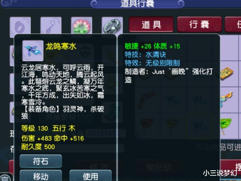 撸管器_梦幻西游:这些人又有着什么骗术?高价收70级未鉴定的野生武器