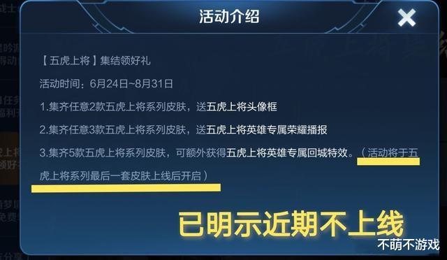 王者榮耀:官方再玩文字遊戲,早已告知關羽武聖皮膚短期內不會上線-圖2