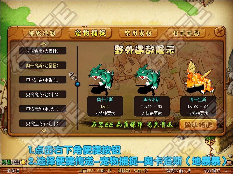 石器时代石器EE「石岛任务」矿工的比赛插图