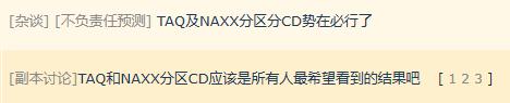 魔獸世界:懷舊服NAXX分區CD勢在必行?就算暴雪不搞,玩傢自己也要搞-圖4