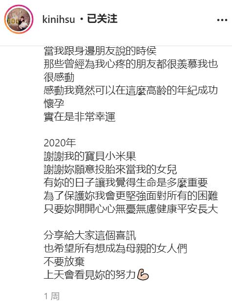 經紀人小霜連曬女兒萌照,自曝未婚生女細節,力破有染羅志祥傳聞-圖6