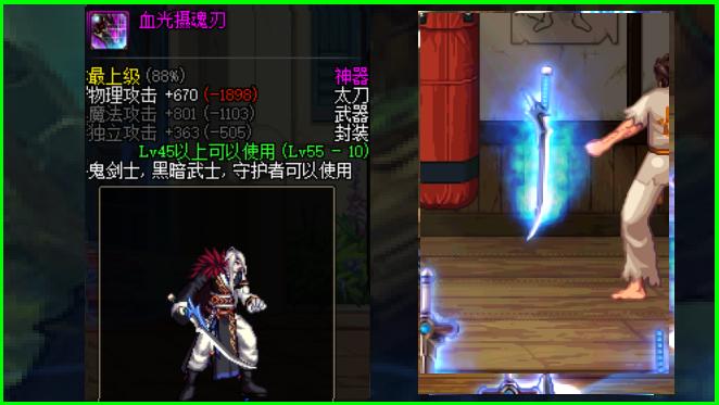 DNF冷門說:劍魂一覺扔出24把劍,其實都可以在遊戲中找到-圖6