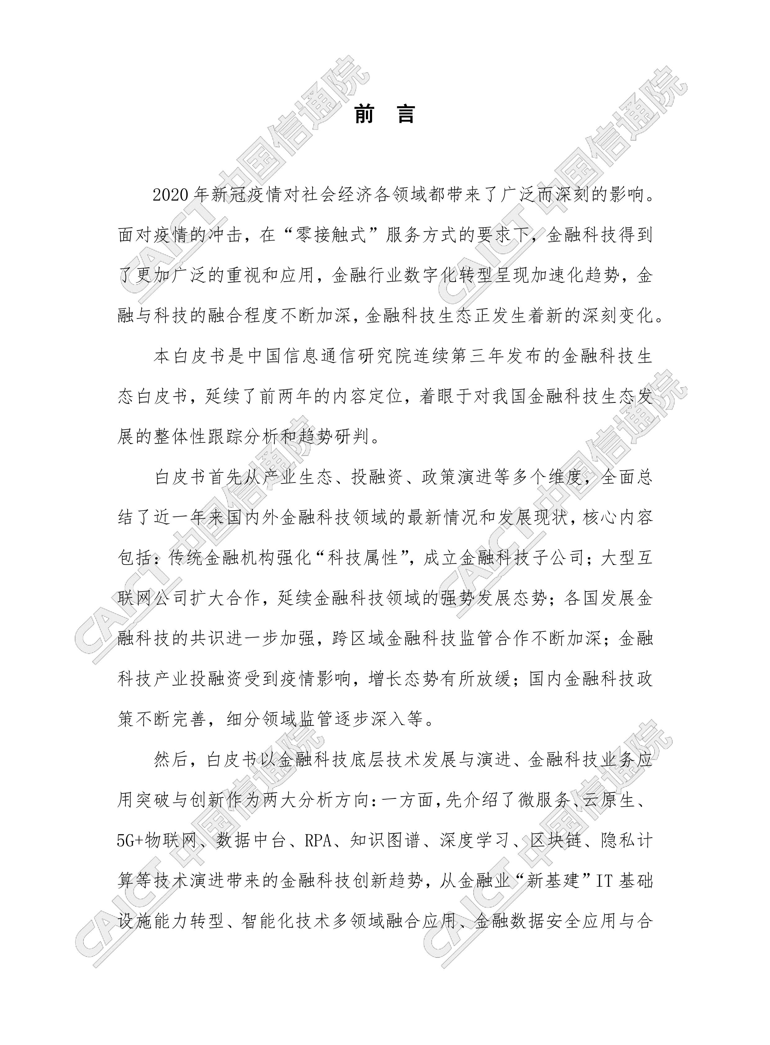 【行業報告】中國金融科技生態白皮書(完整版76頁、附pdf下載)-圖3