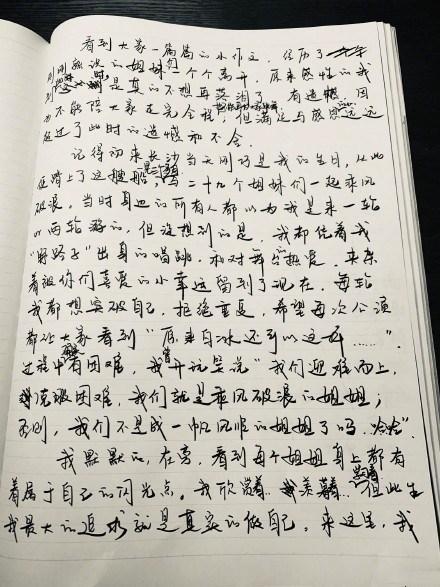 黃聖依和白冰淘汰,分別寫小作文告別,老板娘和打工女的區別顯現-圖5