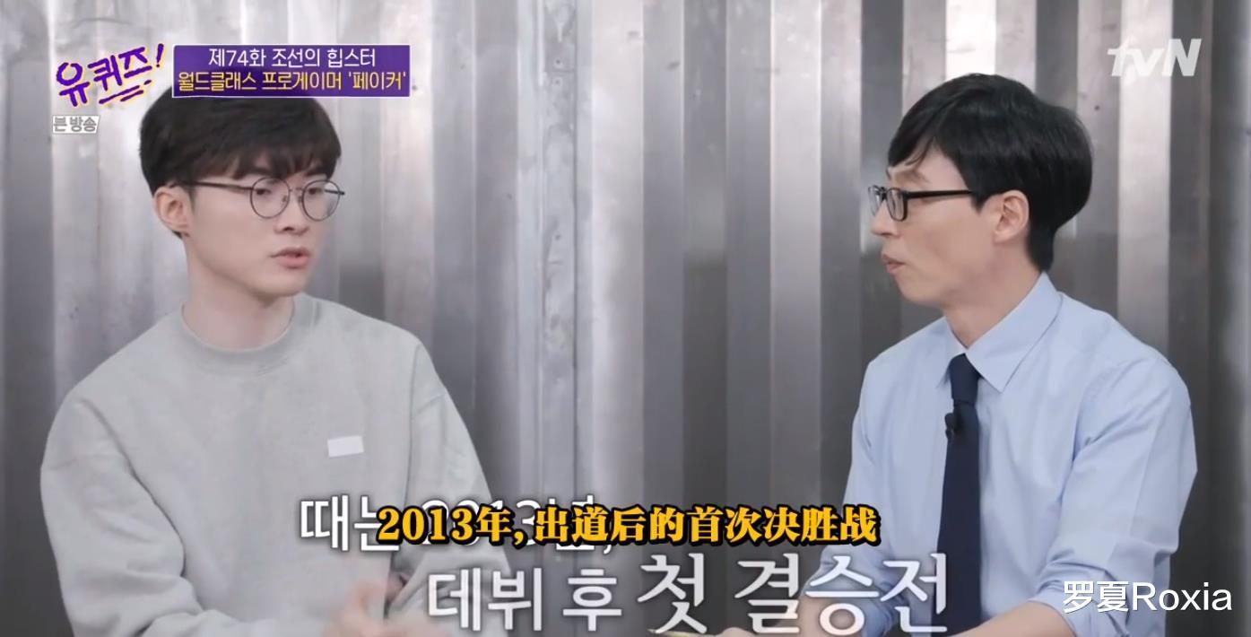 faker登綜藝爆出多種猛料,中國有超佰億韓元選手,S8曾想過退役-圖2