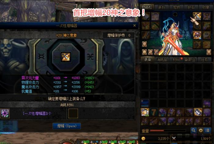 DNF:超級神豪出現!繼增幅20神巨武器後,又擁有+19耳環-圖2