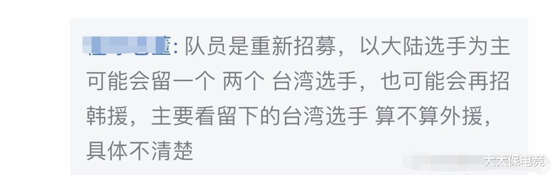 S2冠軍戰隊TPA將加入LPL?網友:來瞭就是首冠,而且還是全華班!-圖5