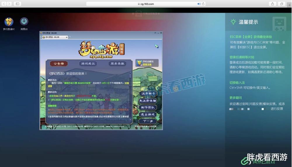 夢幻西遊:楊洋&老王將同臺打書,黑科技帶你用網頁玩夢幻-圖6