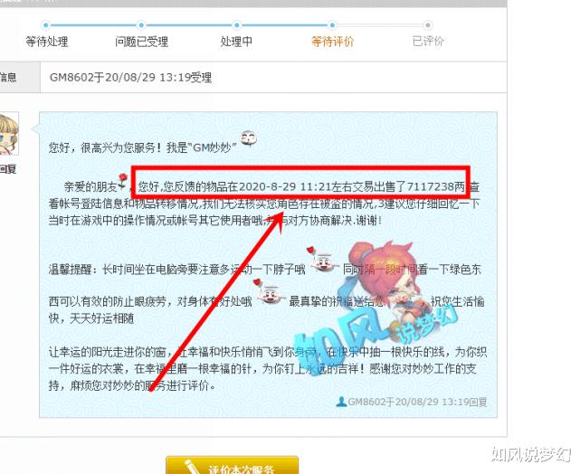 """夢幻西遊:08區消滅""""生死劫聯盟""""行動,40元買的扇子擺8萬!-圖7"""