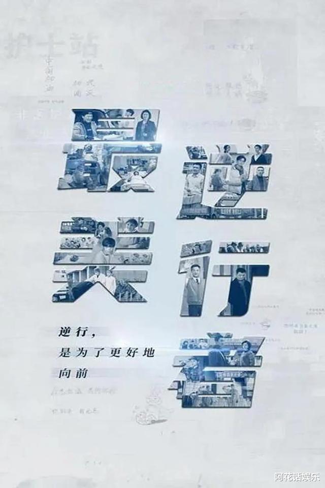 靳東也帶不動,《在一起之方艙》收視持續低迷,劇情是一大硬傷!-圖9