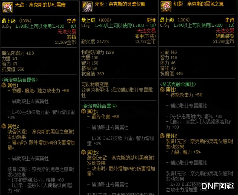 DNF:大幽魂模板下,奈克斯3件套全程32%提升,當畢業裝備綽綽有餘-圖3