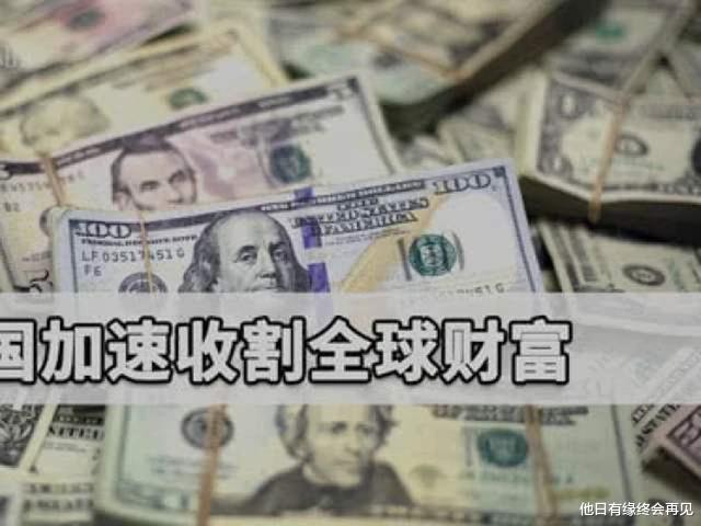 中國銀行分行副行長:央行放水是打著刺激經濟的幌子進行財富掠奪-圖2