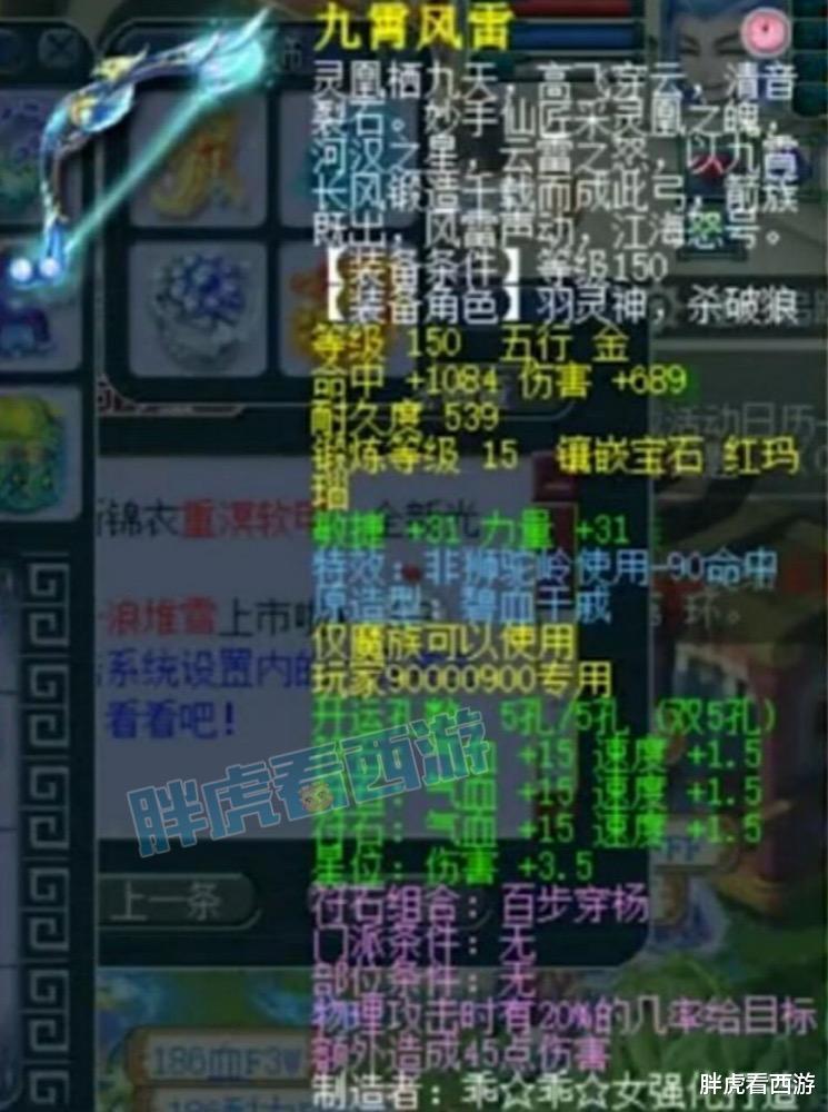 夢幻西遊:珍寶閣遭遇大賽5連敗,揭秘楊洋獅駝嶺1098神器-圖7