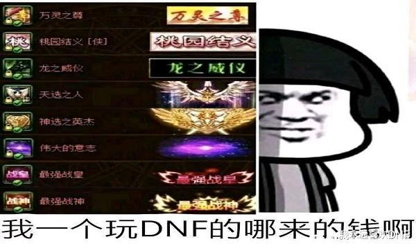 DNF這遊戲的本質是什麼?隨機和賭博,送策劃一張黑鐵長壽券-圖4