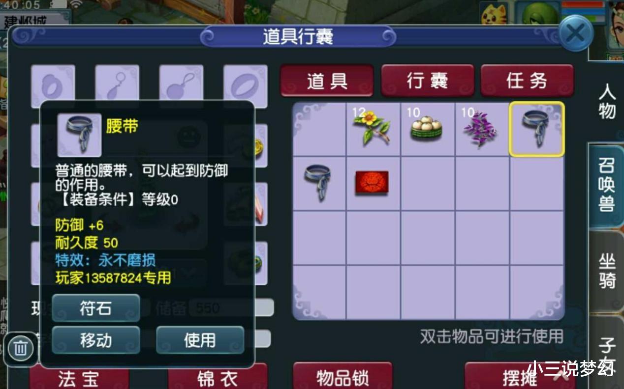 夢幻西遊:玩傢找回2008年創建的絕版角色,號上還帶著任務用的神器-圖4