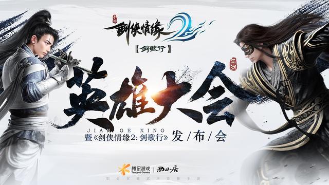 """西山居""""蹭""""騰訊大廠宣傳熱度?實則用心良苦,遊戲內容成亮點-圖3"""