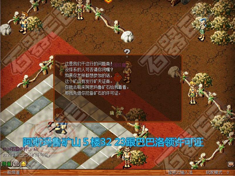 石器时代石器EE「石岛任务」矿工的比赛插图(3)