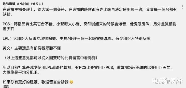 LPL官方解說被港澳臺同胞吐槽:他們看起來像粉絲,解說太偏袒瞭-圖2