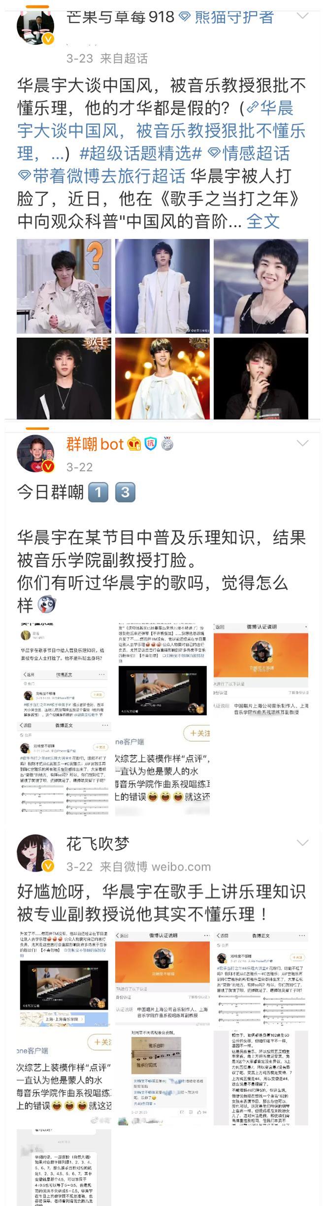 從華語領軍人到人設崩塌,露出真面目的華晨宇,成娛樂圈反面教材-圖9