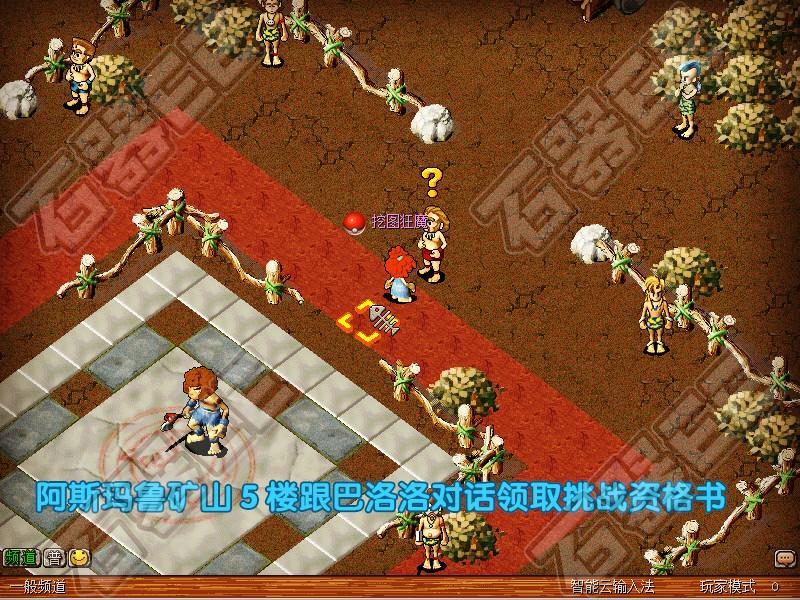 石器时代石器EE「石岛任务」矿工的比赛插图(8)