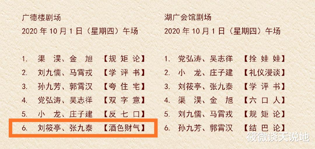 德雲社發佈演出節目單,亭泰堂良終開箱,九熙登臺新搭檔引關註-圖2