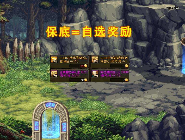 """DNF:26號全新商城分析,魔盒""""三次覺醒""""!龍珠卻埋著坑-圖4"""