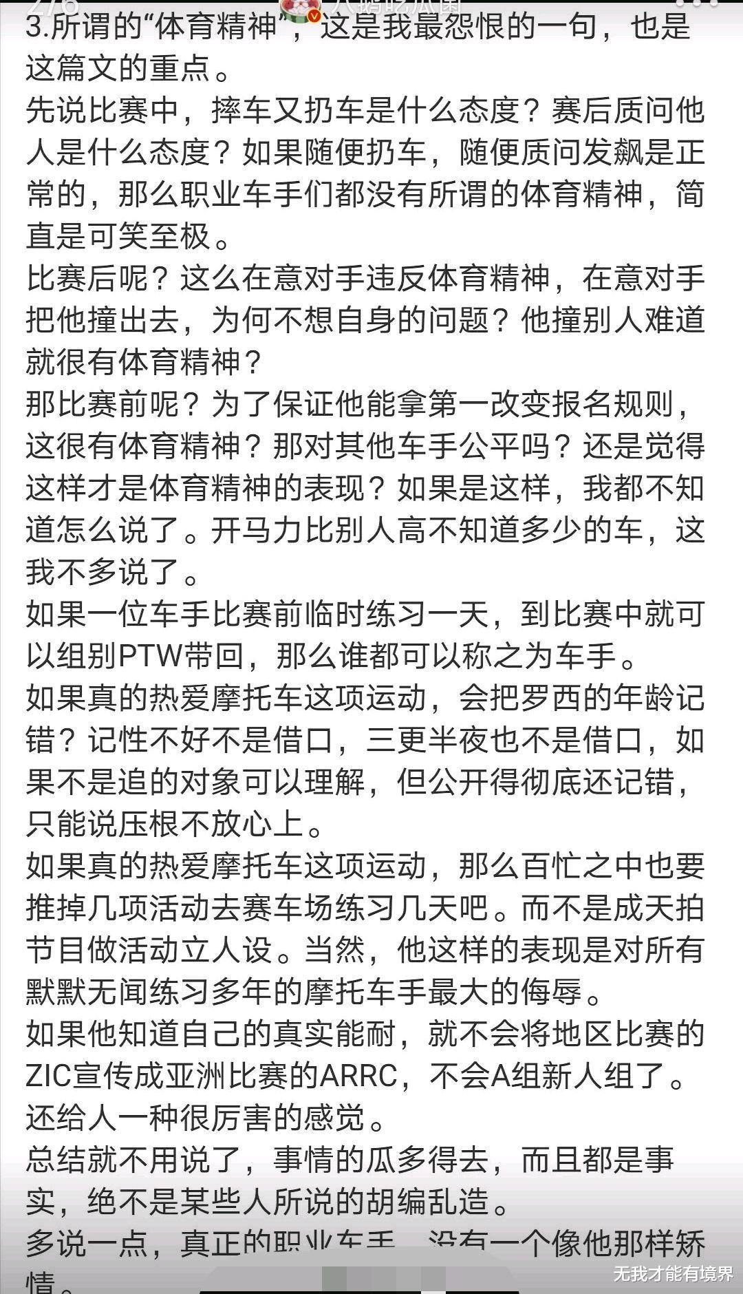 王一博摔車事件不斷升溫,圈內車友中肯評價,對粉絲攻擊表示不滿-圖5