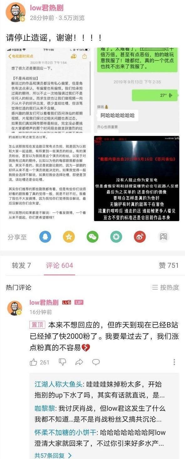 """博主發佈肖戰相關視頻後瘋狂掉粉,""""抵制肖戰""""的運動還沒結束?-圖6"""