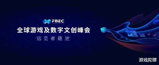 FBEC2020全面升级,四大主会场内容抢先关注!插图(1)
