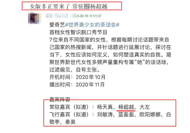"""資源井噴!楊超越再度""""收割""""新綜藝,解散後事業發展打臉黑粉-圖3"""