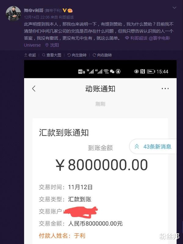 请巨星的800万已退200万,网红利哥不会继续追究,钱能退回来就行