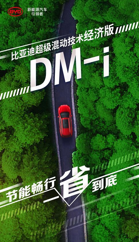 王傳福的秘密武器:比亞迪首款DM-i車下線,不再依賴充電樁-圖4