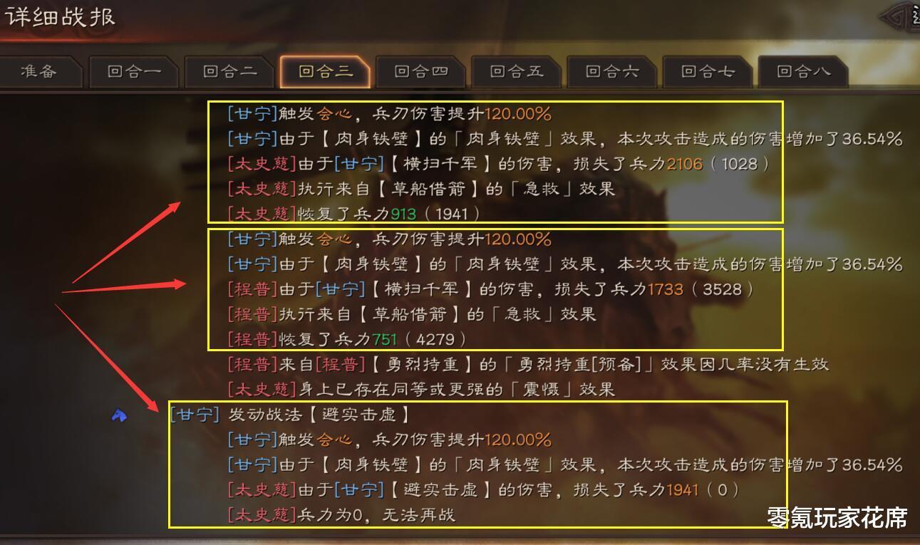 三國志戰略版:甘寧帶西涼鐵騎真的強,75%暴擊概率刀刀暴擊敵人,三回合擊敗敵軍-圖4