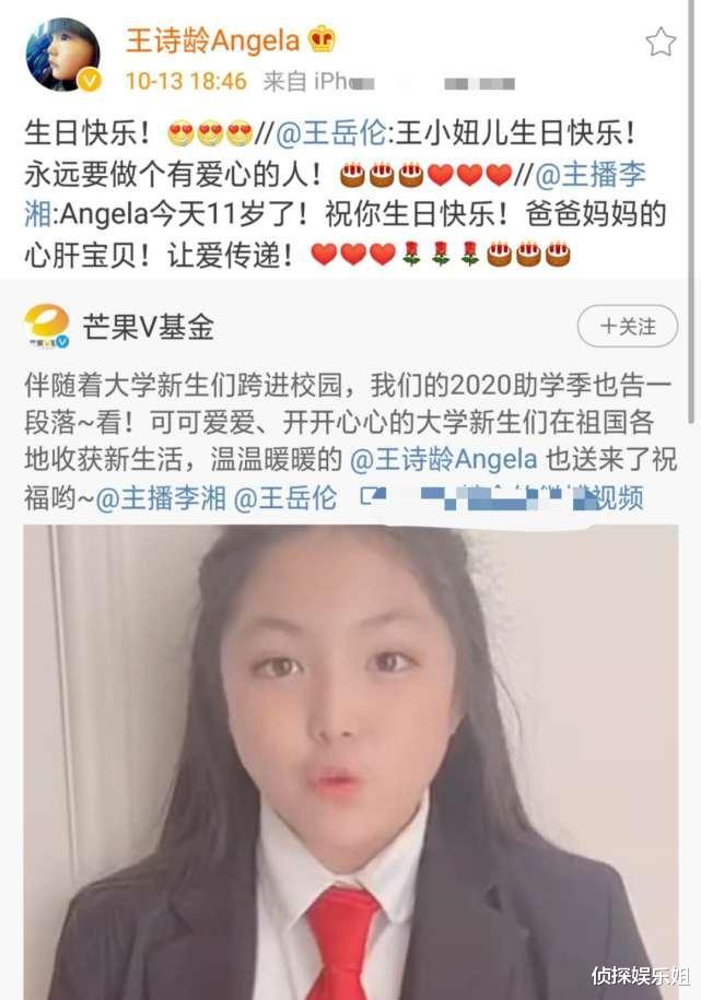 李湘王嶽倫為女兒慶11歲生日,王詩齡出鏡傳遞愛心,好像又胖瞭-圖5
